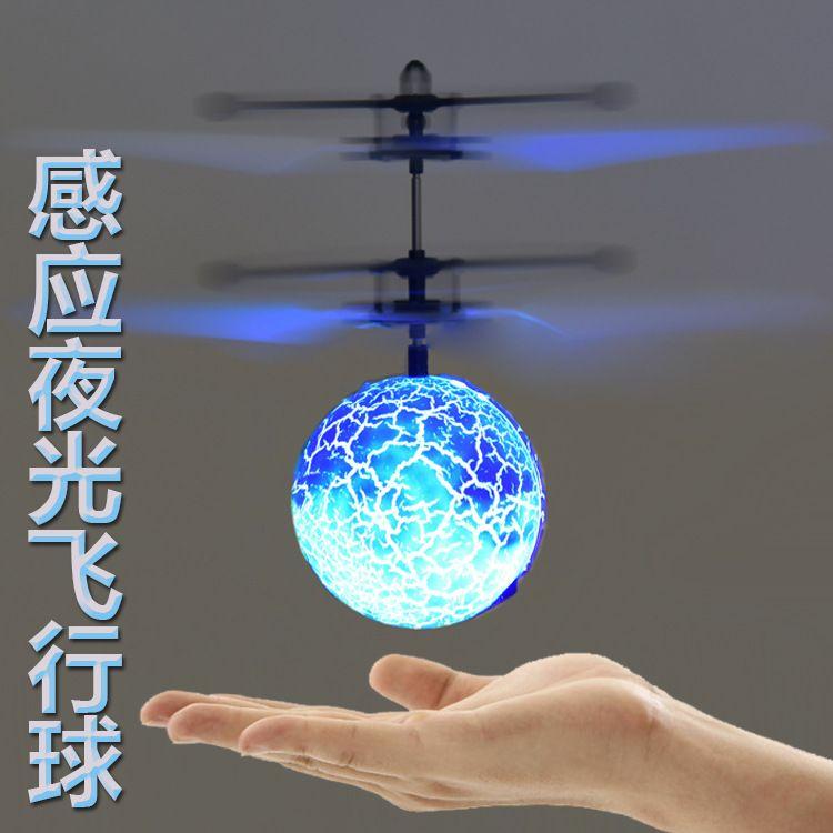 抖音儿童玩具飞行器新奇特感应飞球遥控悬浮水晶钻石球彩灯飞行器