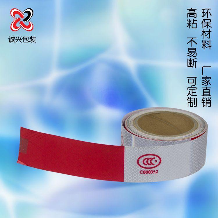 定制印刷 警示胶带 PET红白条纹反光胶布 汽车警示夜光胶带 批发