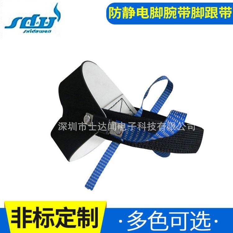 供应白色防静电脚跟带 防静电脚腕带