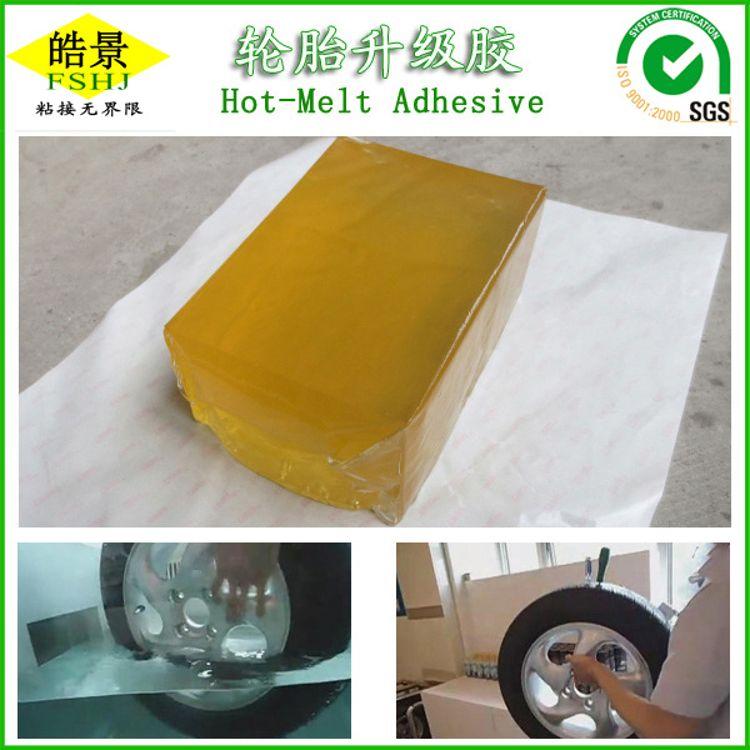 热熔胶厂直销防爆防刺轮胎专用热熔胶  汽车轮胎压敏胶