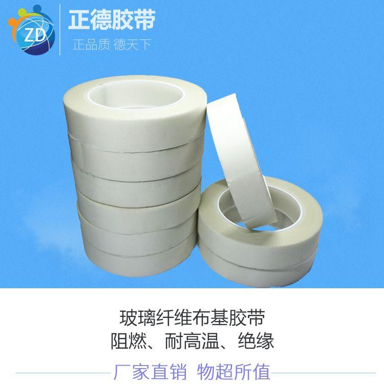 定制0.18mm绝缘材料批发 耐温260℃玻璃布胶带 正德电工绝缘带