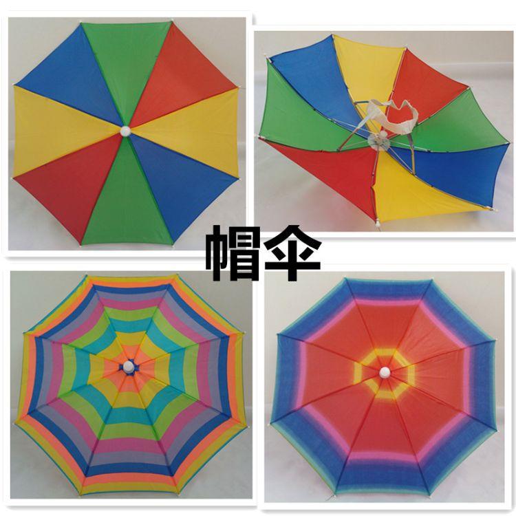 厂家直销夏季防晒帽伞 涤丝多功能便捷钓鱼伞 时尚戴头伞