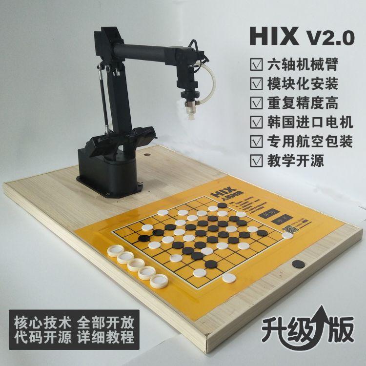 HIX桌面级下棋机器人 6轴机械臂 9*9五子棋 真人对战 吸引人气