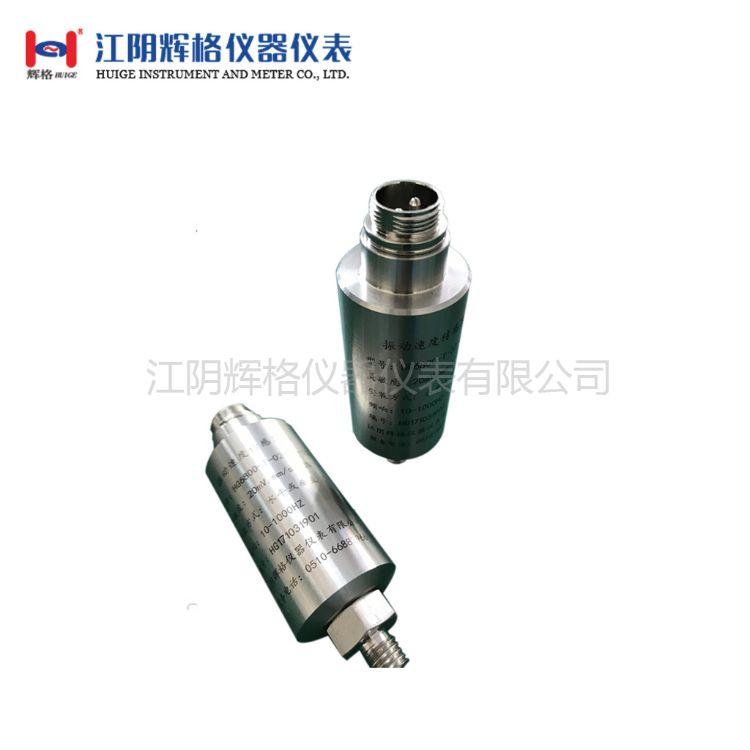 厂家直销HG6800振动速度传感器/震动探头量大优惠