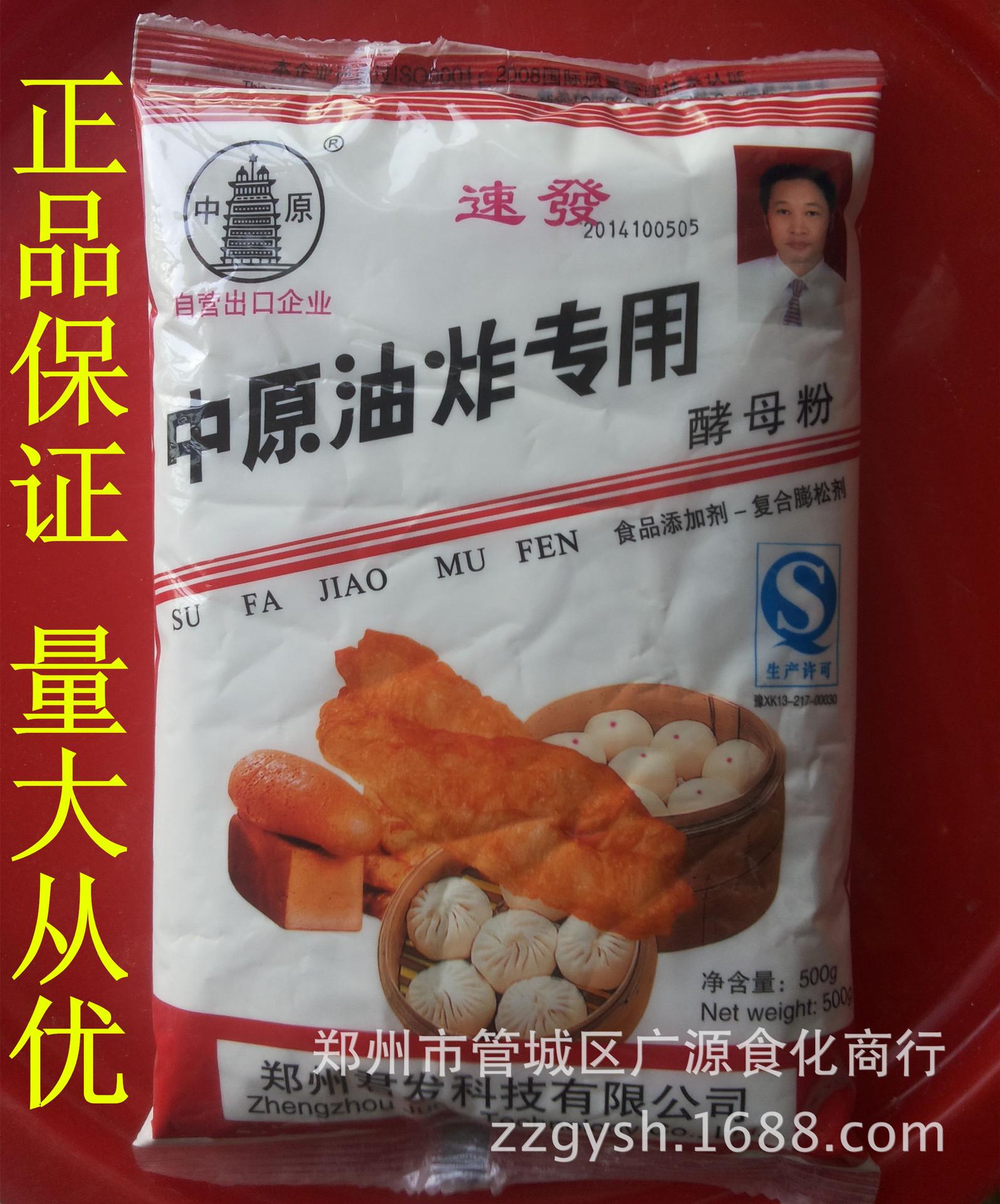 供应 中原油炸酵母粉 炸鸡鸭鱼 君发酥脆粉500g*50包量大从优