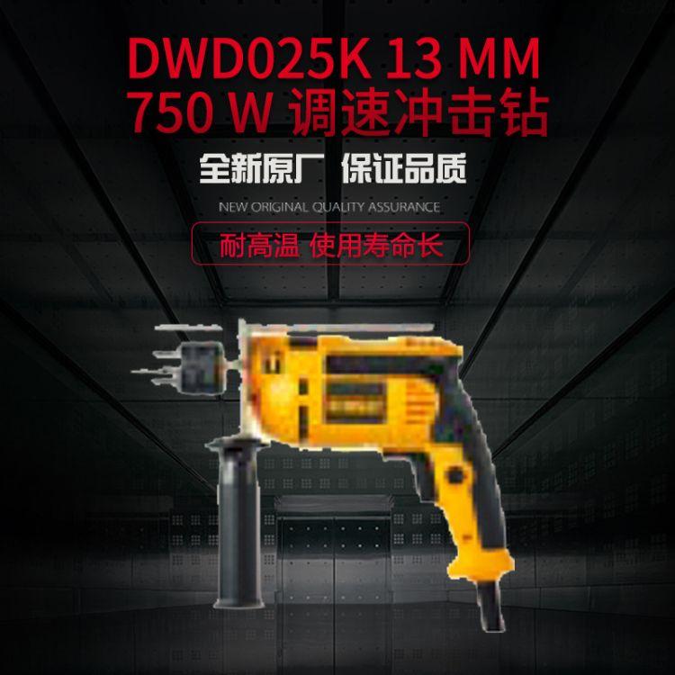 DWD025K 13 mm 750 W 调速冲击钻