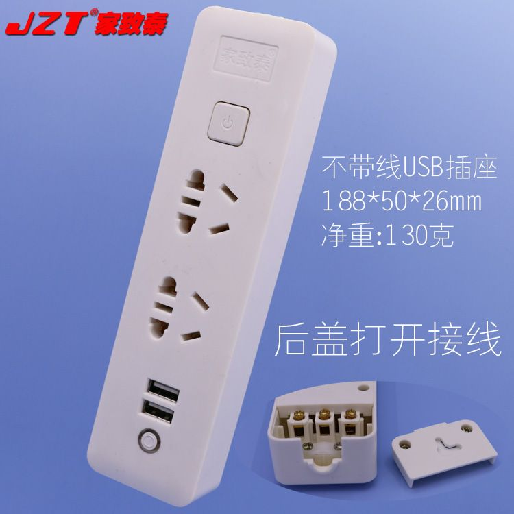接线插座2USB口白色快充插线板创意桌面插排插板无线不带线插排