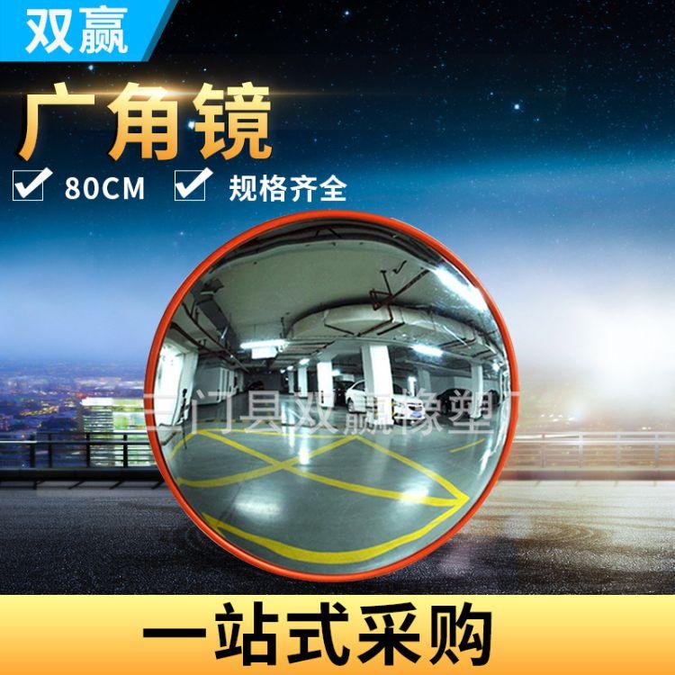 【双赢】80CM 室内 室外广角鏡  反光镜 道路转角镜 品质保障