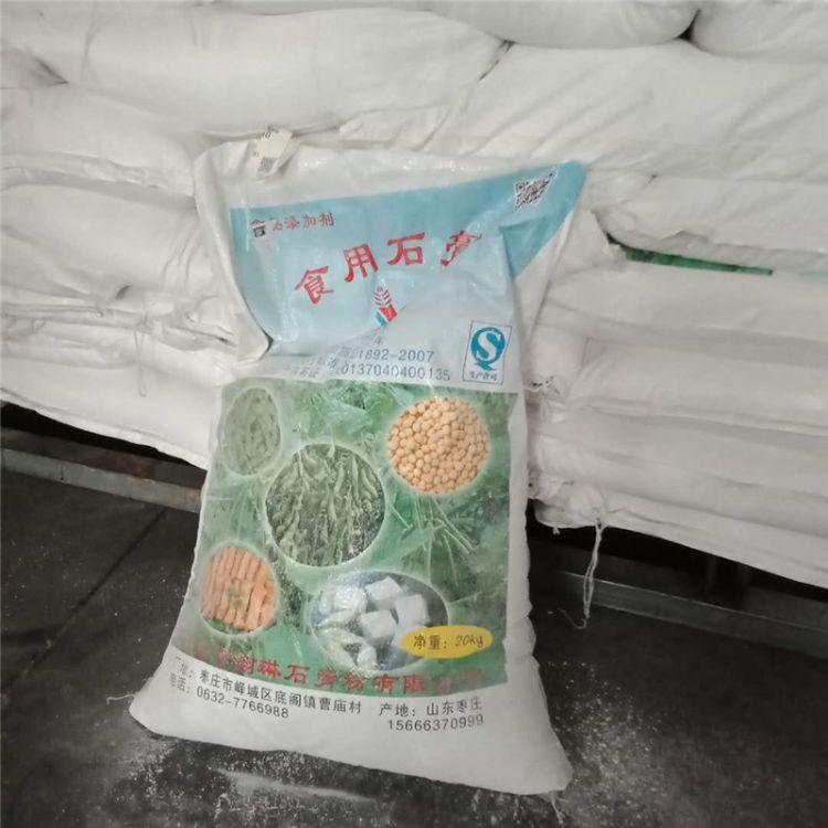 厂家直供石膏粉食品级食用硫酸钙食品凝固剂  豆制品用