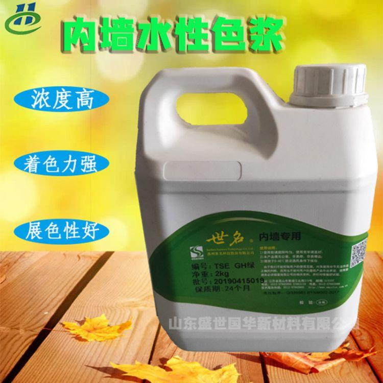 厂家直销 世名色浆 乳胶漆水性色浆 内墙色浆 TSE CH酞青绿