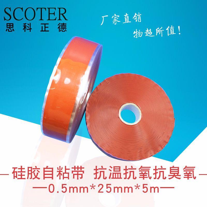 生产硅橡胶自粘带 防火 阻燃 耐高温 工业管道保护 硅胶自溶缠带