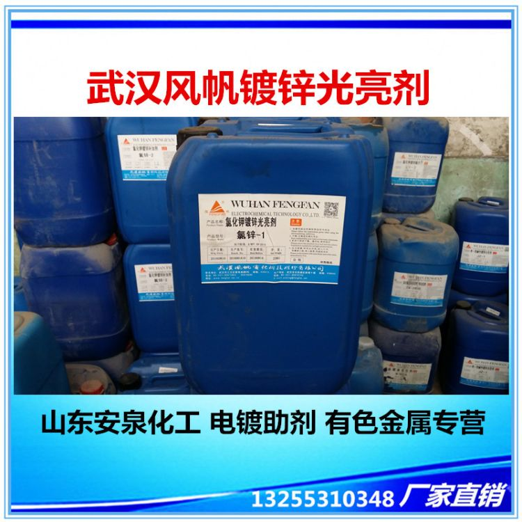 镀锌光亮剂 氯锌-1 氯化钾镀锌光亮剂厂家销售
