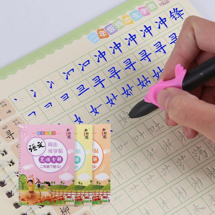 小学生人教版同步练字帖二年级下册语文生字字帖 儿童凹槽练字板