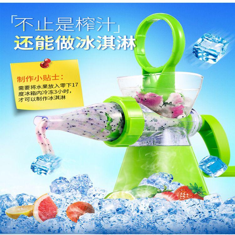 批发手动榨汁机多功能家用水果原汁机儿童水果机礼品赠品冰淇淋机