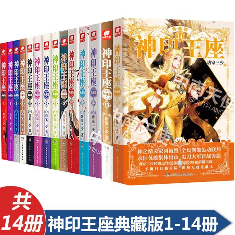 正版中小学图书神印王座典藏版 1--14集完结篇包邮299.0元