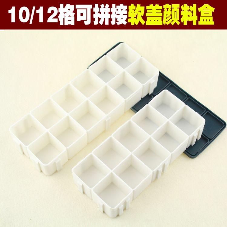 12格软盖调色盒10格方底颜料盒可组装可拼接密封防漏小调色格