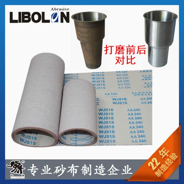 WJ315白色涂层软布砂布卷,专为不锈钢水壶,内胆砂光抛光拉丝