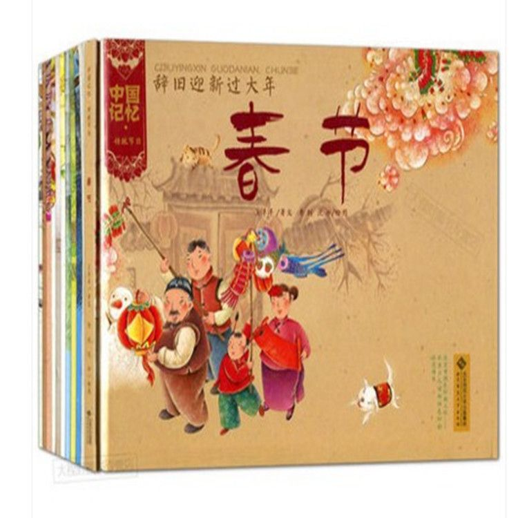 中国记忆·传统节日儿童漫画图画故事书全12册3-6-7-10岁 春节