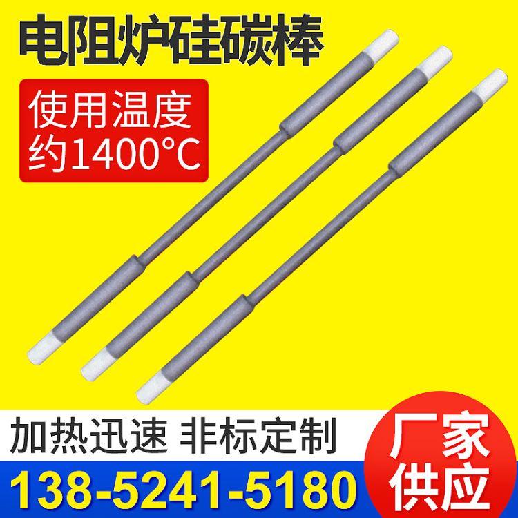 硅碳棒/大头棒/等径硅碳棒/非标定做电炉硅碳棒