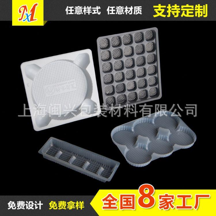 果干托盘包装 牛肉干 芒果干 坚果塑料托盘包装