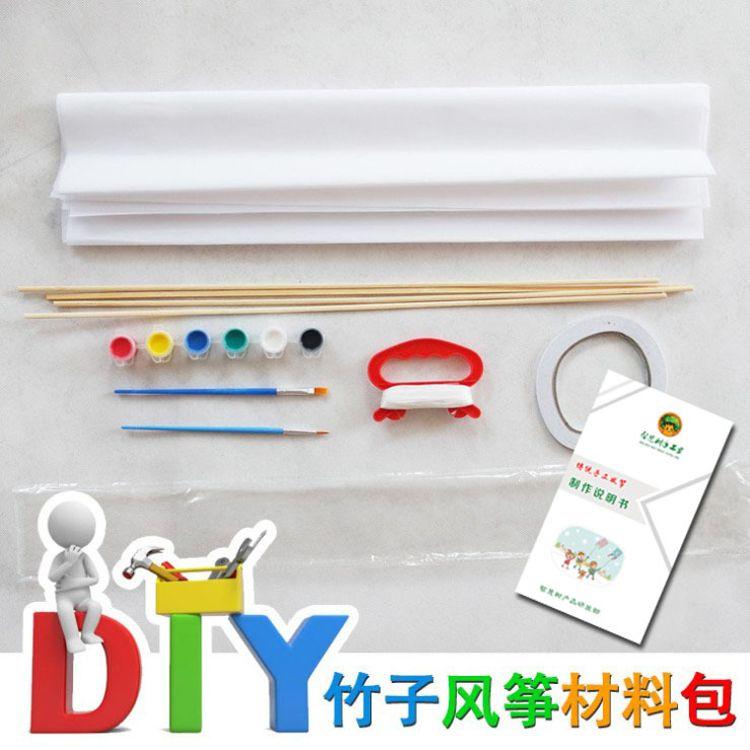 DIY材料包全套 儿童手工空白涂鸦传统风筝竹子制作 学生作业竹片