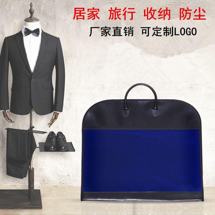 男士西装袋衣罩收纳手提挂衣袋防水商务手提西服袋厂家可定制LOGO