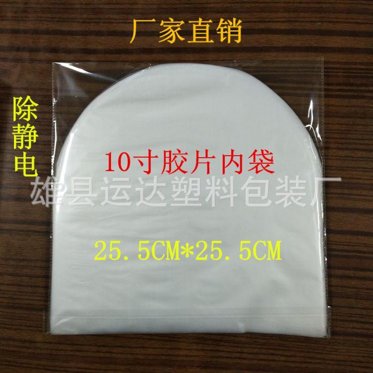 10寸低压光盘袋厂家销售弧形半圆形胶片袋除静电低压光盘袋弧形袋
