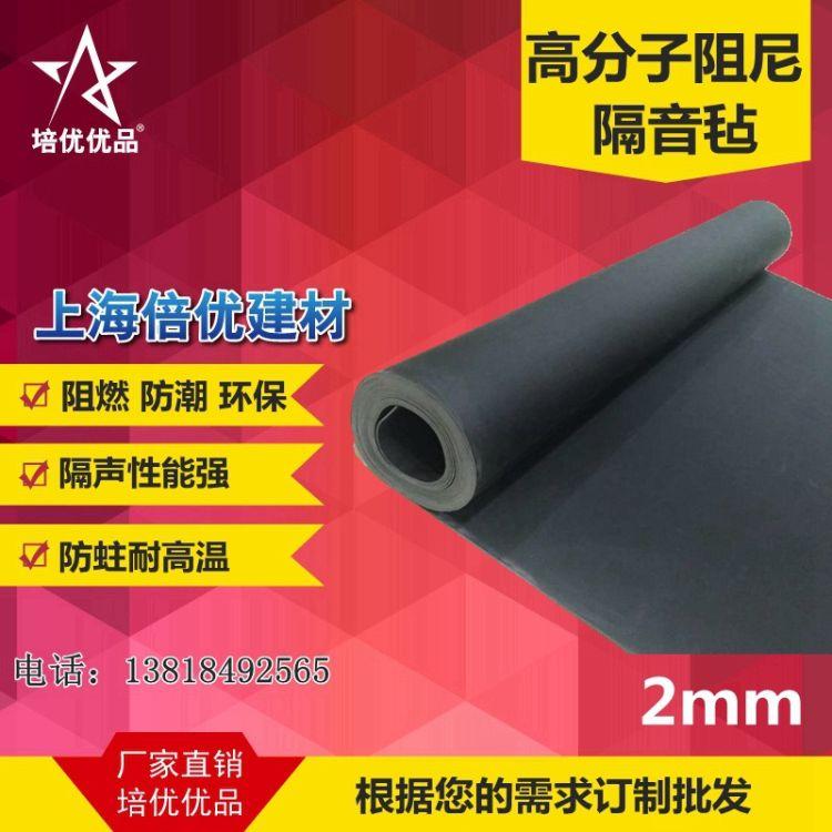 2mm 高分子阻尼隔音毡 光面隔音毡 环保阻燃宽频高效 上海倍优