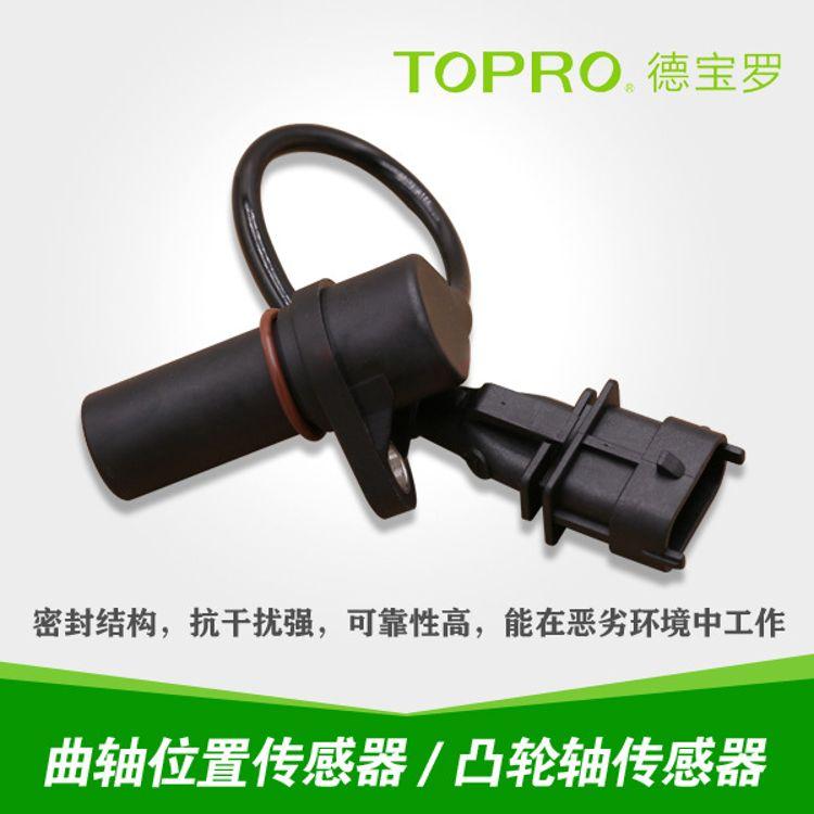 厂家供应汽车曲轴位置传感器-规格多-可定制