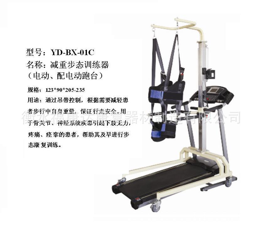 衡水福康达康复器材制造有限公司供应誉达牌各类电动减重训练器