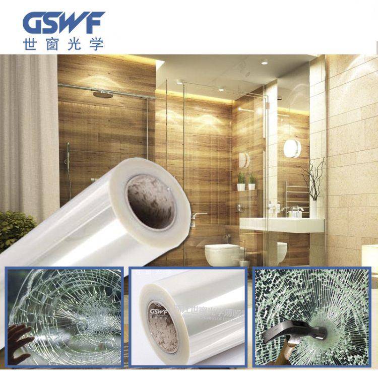 世窗光学:防爆膜防爆膜玻璃透明膜玻璃贴膜safe