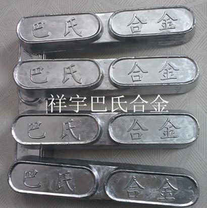 供应铅基巴氏合金铅基巴氏合金轴套祥宇牌1-16-1