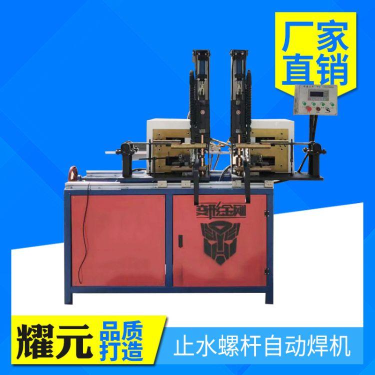 邢台 止水螺杆自动焊机穿墙螺丝止水片自动焊接机 厂家直销