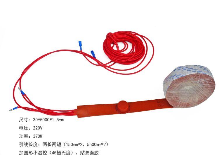 5M长硅胶加热带  带固定小温控  背胶