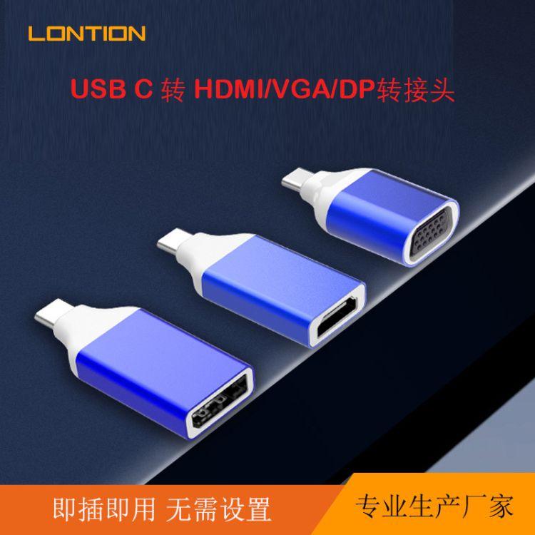 Type-C转HDMI转接器 USB-C笔记本视频转换器接投影仪支持扩展坞