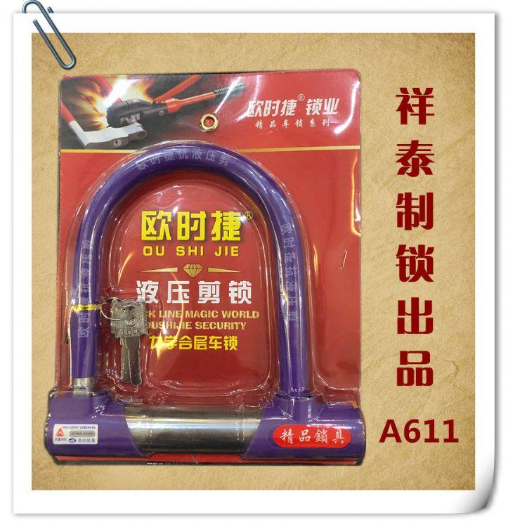 厂家直供 U型锁 摩托车锁 电动车锁A611