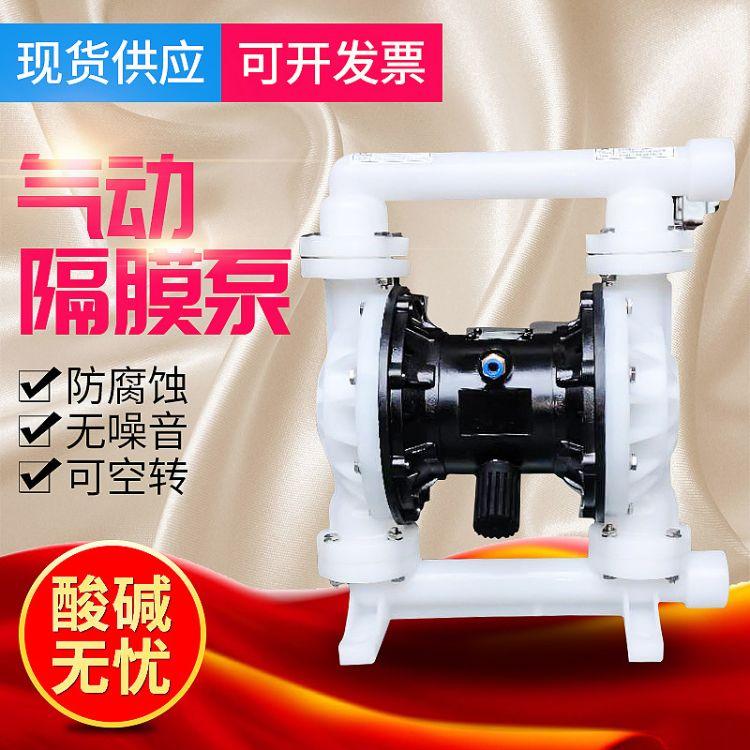 QBK-40气动隔膜泵 工程塑料工业隔膜泵 不停机抽水泵