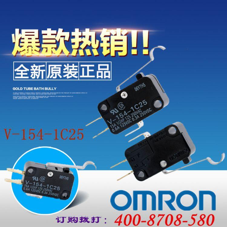 日本OMRON欧姆龙V-154-1C25行程微动开关15A原装进口全新正品现货