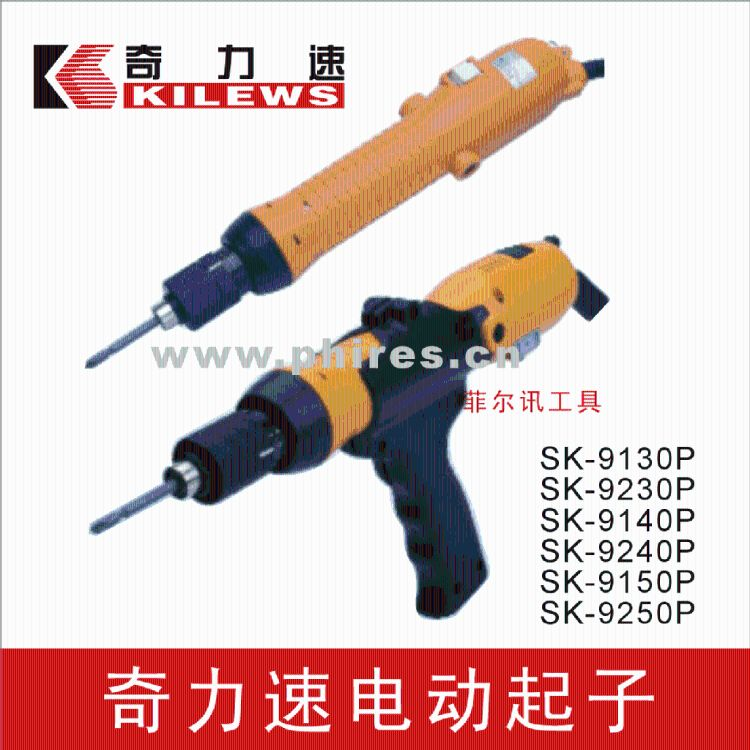 专业供应:奇力速SK-9240PB全自动电动螺丝刀 电批 电动起子