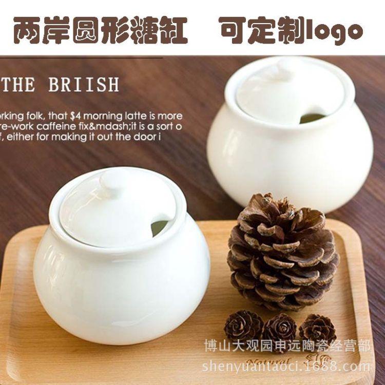 可爱陶瓷两岸糖缸酸奶罐奶缸创意定制logo酒店家用一件代发
