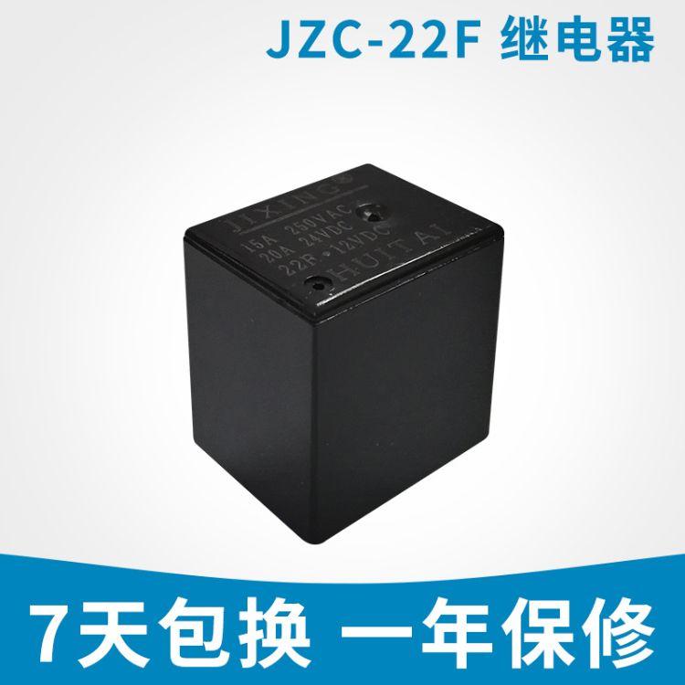 小型电磁继电控制器件小型继电器JZC-22F电磁小型继电器厂家批