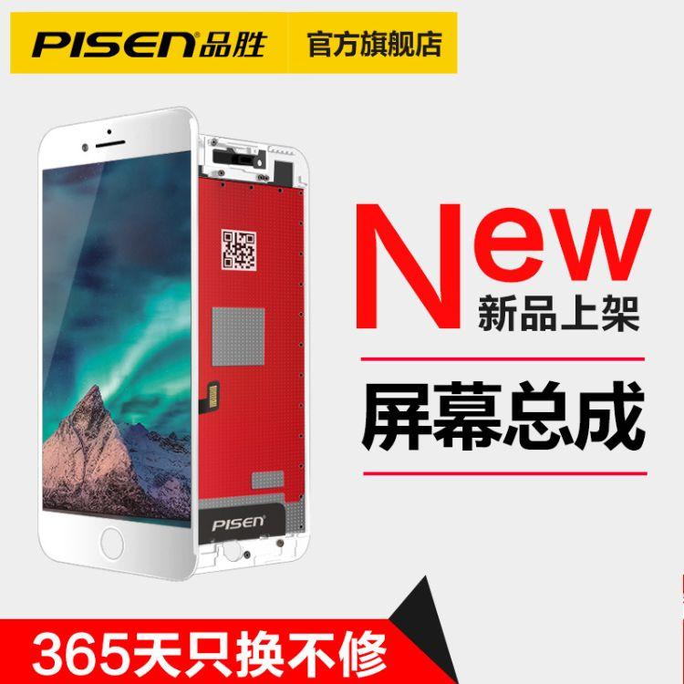 品胜 苹果屏幕总成 i6/i6s/6p/6sp/7/7P全新自制手机内屏