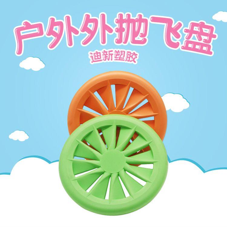 直销儿童EVA飞盘软飞碟互动户外运动玩具 休闲传统玩具外抛飞盘