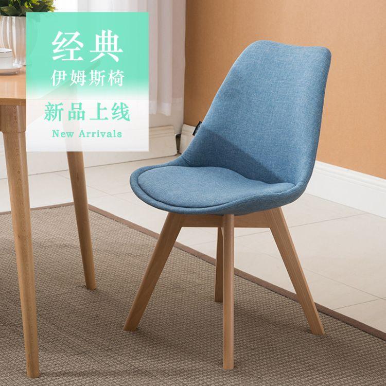 伊姆斯椅洽谈桌椅实木餐椅现代简约靠背椅家用创意椅书桌北欧椅子