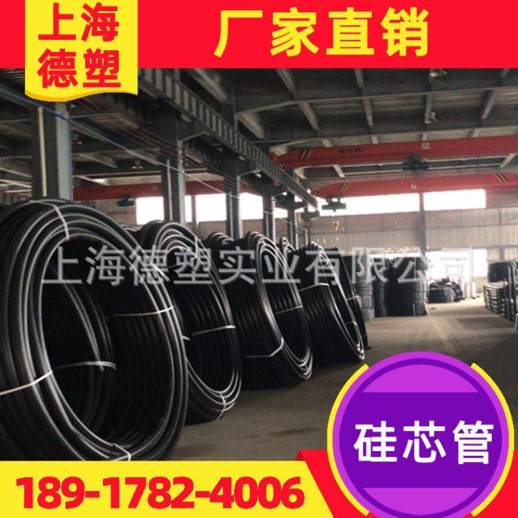 HDPE硅芯管 硅芯管40 硅芯管厂家