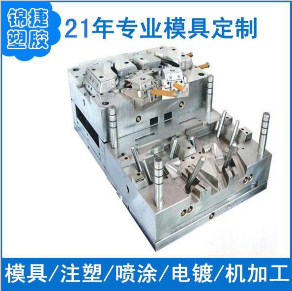 东莞厂家注塑加工电器壳体适配器外壳模具开模批量生产电器外壳