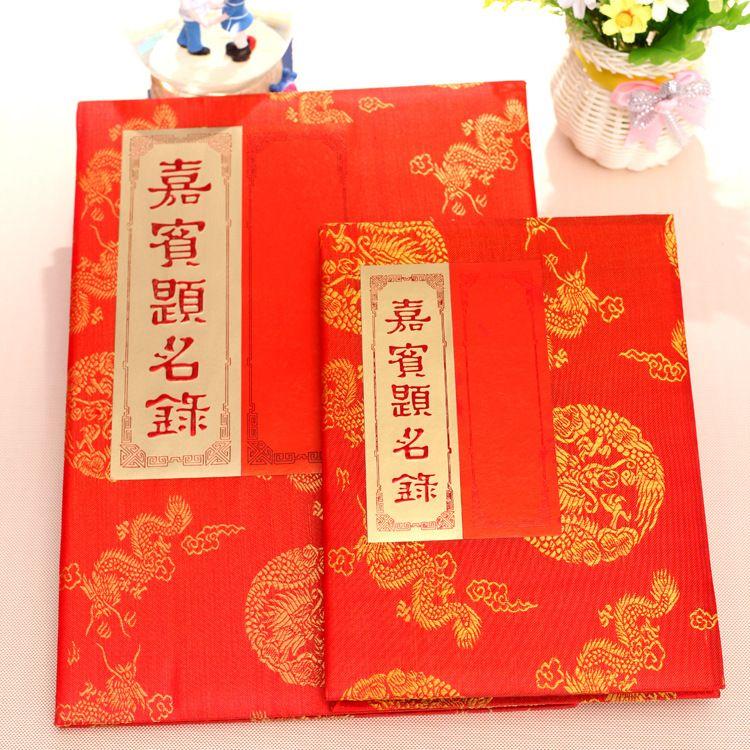 婚庆用品结婚婚礼嘉宾题名录 签到本 结婚礼金簿 嘉宾礼金本 B4