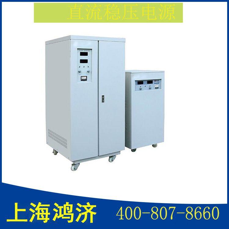 上海WYJ-250V30A智能型线性直流稳压稳流电源( 交流转直流电源)