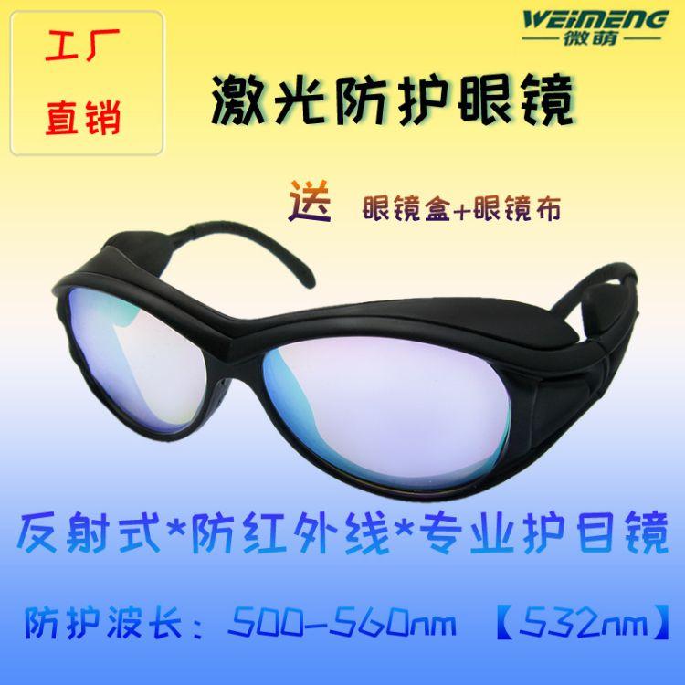 激光护目镜 眼镜 绿光防护眼镜532nm 反射式 黑/白色 500-560nm