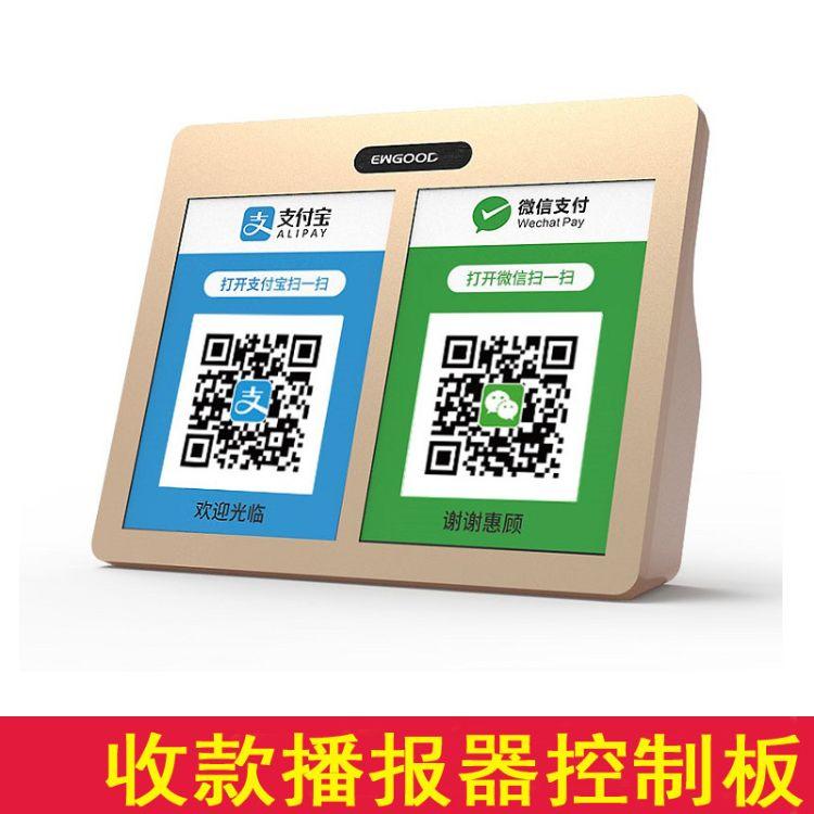 支付宝微信收款语音播报器方案开发PCBA控制板